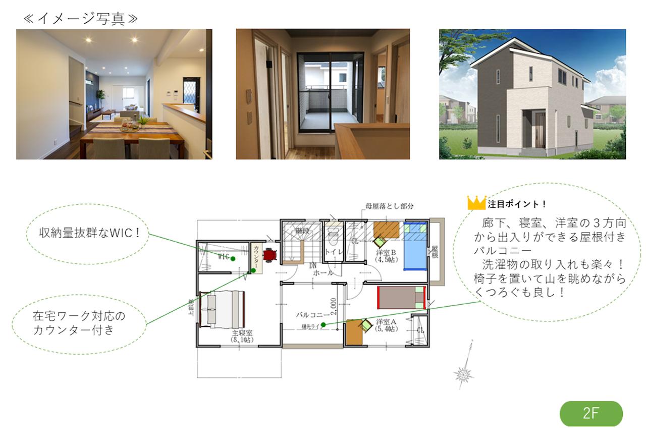 ★サキドリ!New建売住宅情報~インナーバルコニーのあるシック×ナチュラルハウス~