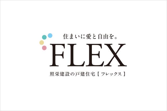 照栄建設の戸建住宅「FLEX」ブログ始めました
