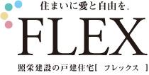 照栄建設の戸建住宅 フレックス-FLEX