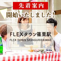 フレックスタウン篠栗駅image