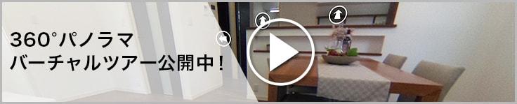 FLEX梅林駅22号地360度写真パノラマVRコンテンツ